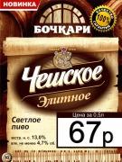 Чешское Элитное 30 л за 3030 руб - ТубирКлаб 8-499-490-73-23 | 180x135
